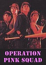 Фільм «Операция «Розовый взвод»» (1988)