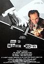 Фільм «Зовите меня мистер Браун» (1986)