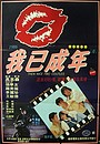 Фильм «Chi xin de wo» (1986)