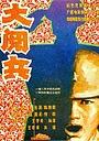 Фільм «Большой парад» (1986)