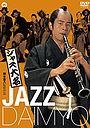Фильм «Jazz Daimyo» (1986)