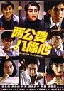 Фільм «Странные супруги» (1986)