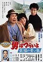 Фильм «Otoko wa tsurai yo: Shiawase no aoi tori» (1986)
