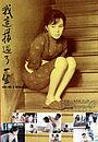 Фільм «Wo zhe yang guo le yi sheng» (1985)