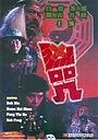 Фільм «Xiong zhou» (1986)