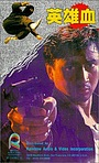 Фильм «Ying xiong xue» (1988)
