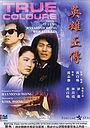 Фільм «Ying hung jing juen» (1986)