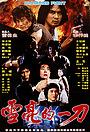 Фільм «Bo sha» (1987)