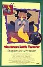 Мультфільм «Хоробрий маленький тостер» (1987)