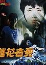 Фільм «Cui hua zhe si» (1983)