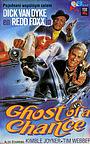 Фільм «Призрачный шанс» (1987)