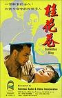 Фільм «Переулок цветов корицы» (1987)