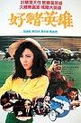 Фільм «Lan du ying xiong» (1987)