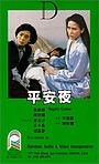 Фільм «Ночной гость» (1985)