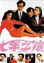 Фільм «Qi nian zhi yang» (1987)