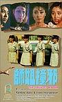 Фільм «Shie jie chuang xie» (1986)
