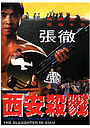 Фільм «Xian sha lu» (1990)