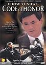 Фільм «Кодекс чести» (1987)