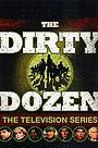 Сериал «Dirty Dozen: The Series» (1988)