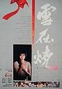 Фільм «Xue zai shao» (1988)