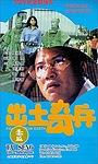Фільм «Chu tu qi bing» (1990)