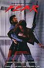 Фильм «Страх» (1988)