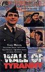 Фільм «Борец за свободу» (1988)
