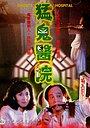Фільм «Mong gwai yee yuen» (1988)