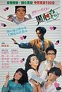 Фільм «Три желания» (1988)