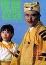 Фільм «Jiang shi zhuo yao» (1988)