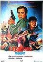 Фільм «Long hu zhi duo xing» (1988)