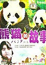 Фильм «Panda monogatari» (1988)