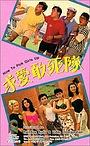 Фільм «Как снимать девушек» (1988)