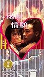 Фільм «Leung seung ching yuen» (1993)