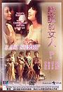 Фільм «Прости меня» (1989)