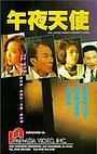 Фільм «Правосудие в маске» (1990)