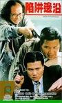 Фильм «На краю тьмы» (1988)