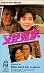 Фільм «Yau gin yuen ga» (1988)
