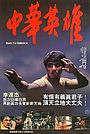 Фільм «Народжений захищати» (1986)