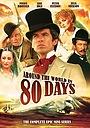 Серіал «Навколо світу за 80 днів» (1989)