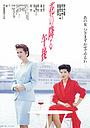 Фильм «Hana no furu gogo» (1989)