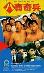 Фільм «Они приехали грабить Гонконг» (1989)