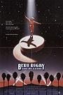 Фильм «Берт Ригби, ты — дурак» (1989)