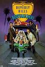 Фильм «Похитители тел из Беверли Хиллз» (1989)