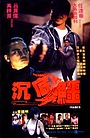 Фільм «Chen di e» (1989)