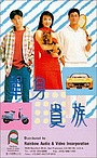 Фільм «Dan shen gui zu» (1989)