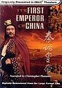 Фильм «Первый император Китая» (1990)