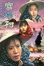 Фільм «Gua fu cun» (1989)