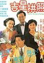 Фільм «Весёлый, счастливый и богатый» (1990)