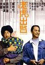 Фільм «Lo foo chut gaam» (1989)